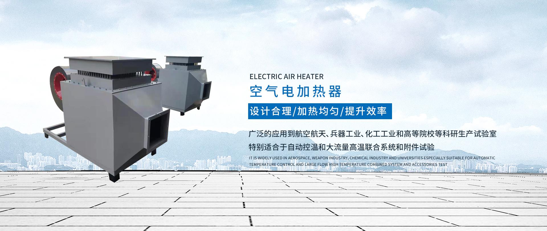 工业电加热器厂家